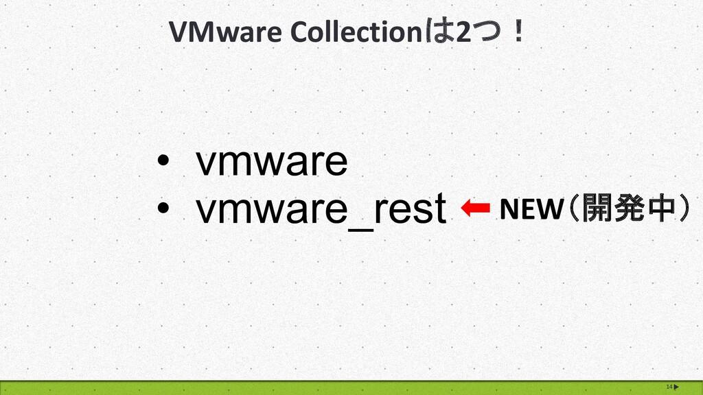 VMware Collectionは2つ! 14 • vmware • vmware_rest...