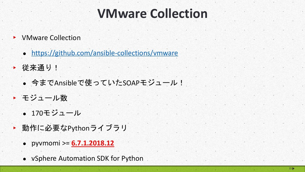 VMware Collection 15 ▸ VMware Collection l http...
