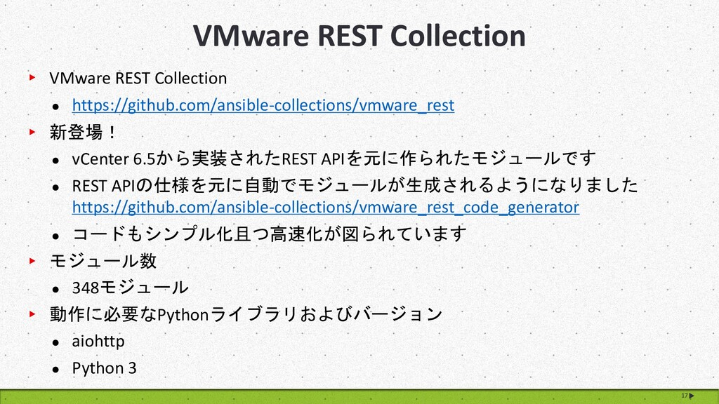 VMware REST Collection 17 ▸ VMware REST Collect...