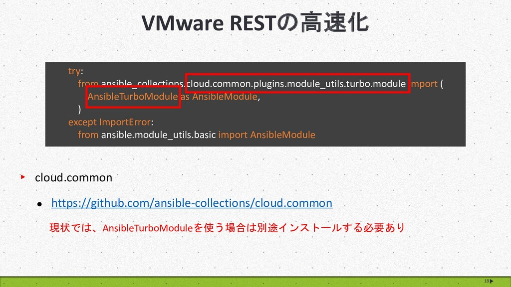 VMware RESTの高速化 18 try: from ansible_collection...