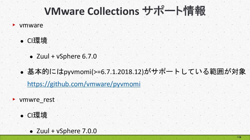 VMware Collections サポート情報 20 ▸ vmware l CI環境 l ...
