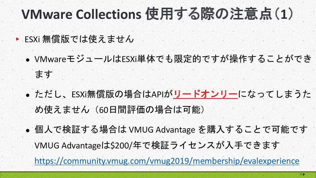 VMware Collections 使用する際の注意点(1) 21 ▸ ESXi 無償版では...