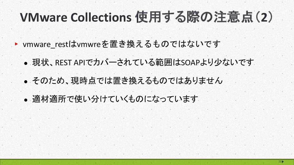 VMware Collections 使用する際の注意点(2) 22 ▸ vmware_res...