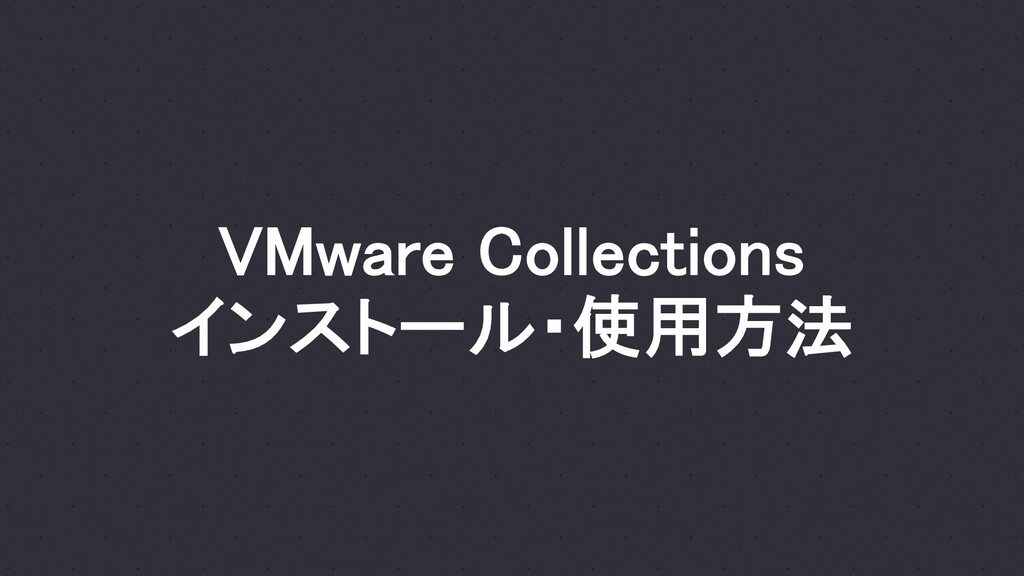 VMware Collections インストール・使用方法