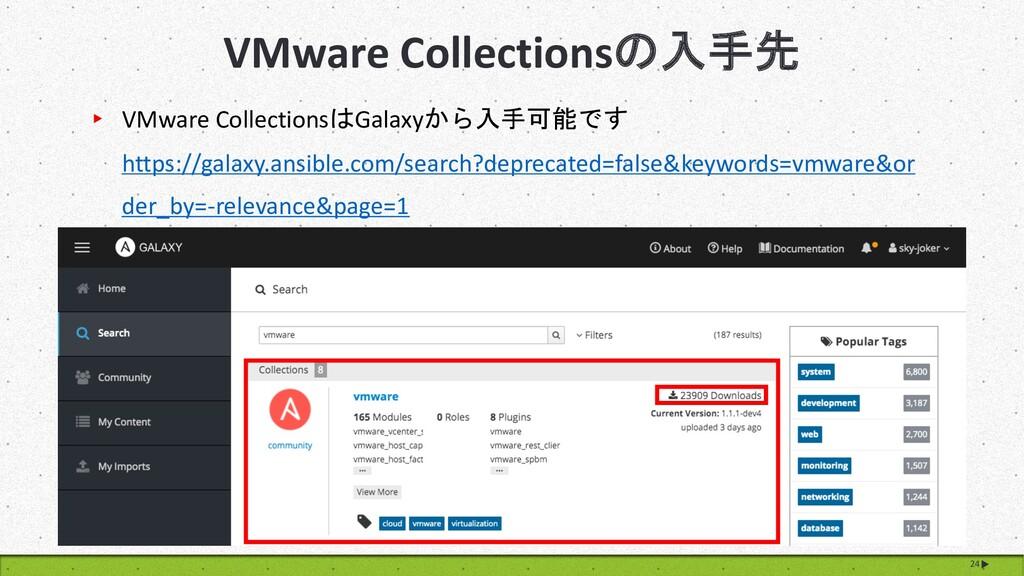 VMware Collectionsの入手先 24 ▸ VMware Collectionsは...