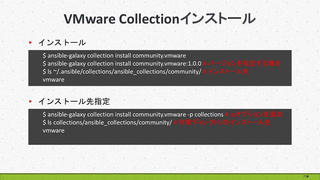 VMware Collectionインストール 25 $ ansible-galaxy col...