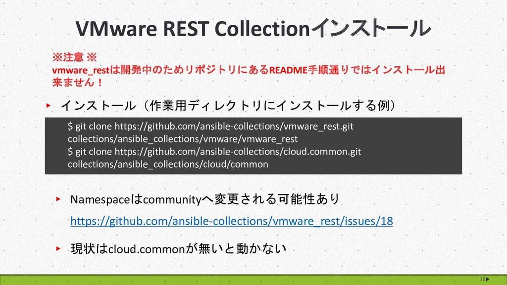 VMware REST Collectionインストール 26 $ git clone htt...