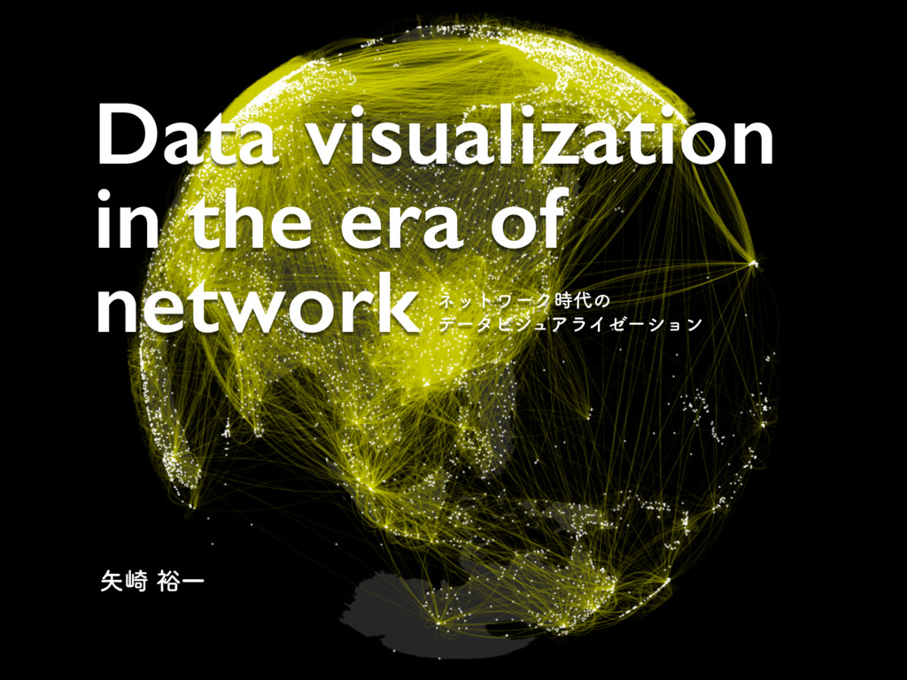 Data visualization in the era of network ωοτϫʔΫ...