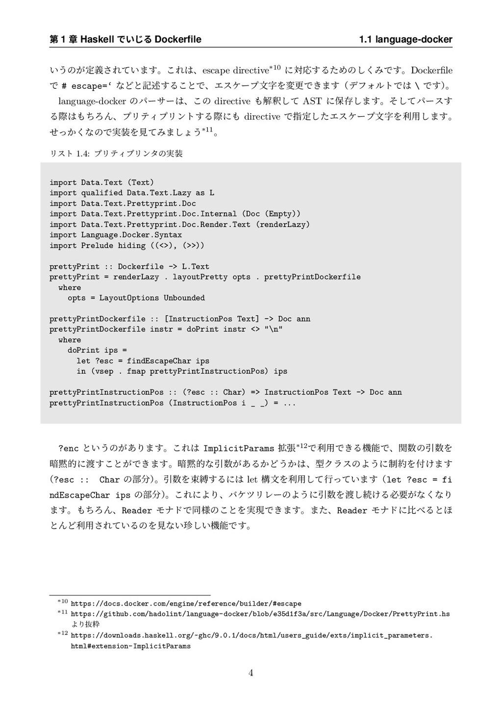 ୈ 1 ষ Haskell Ͱ͍͡Δ Dockerfile 1.1 language-docke...