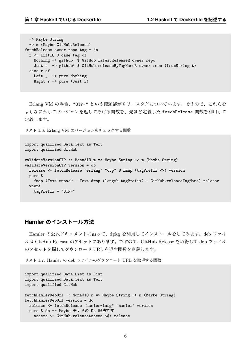 ୈ 1 ষ Haskell Ͱ͍͡Δ Dockerfile 1.2 Haskell Ͱ Dock...