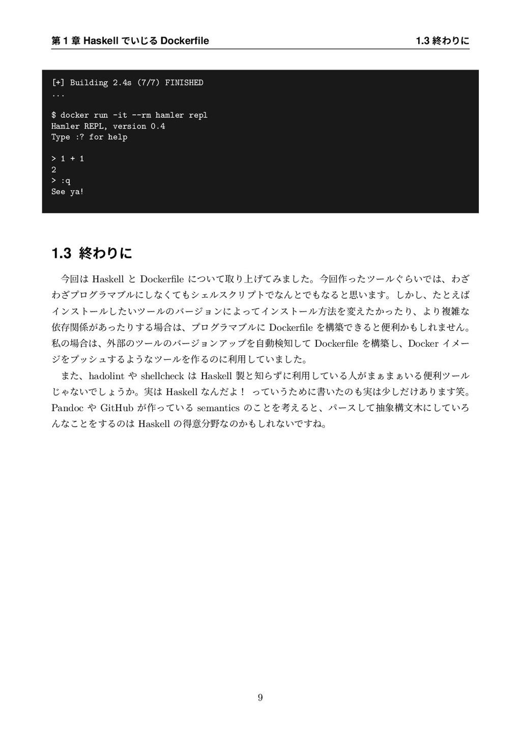 ୈ 1 ষ Haskell Ͱ͍͡Δ Dockerfile 1.3 ऴΘΓʹ [+] Build...