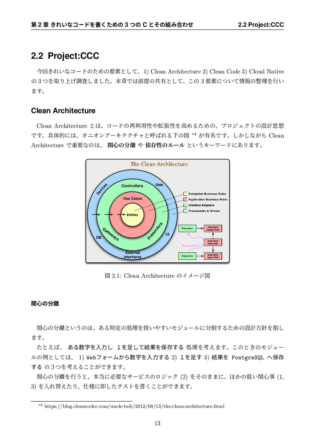 ୈ 2 ষ ͖Ε͍ͳίʔυΛॻͨ͘Ίͷ 3 ͭͷ C ͱͦͷΈ߹Θͤ 2.2 Project...