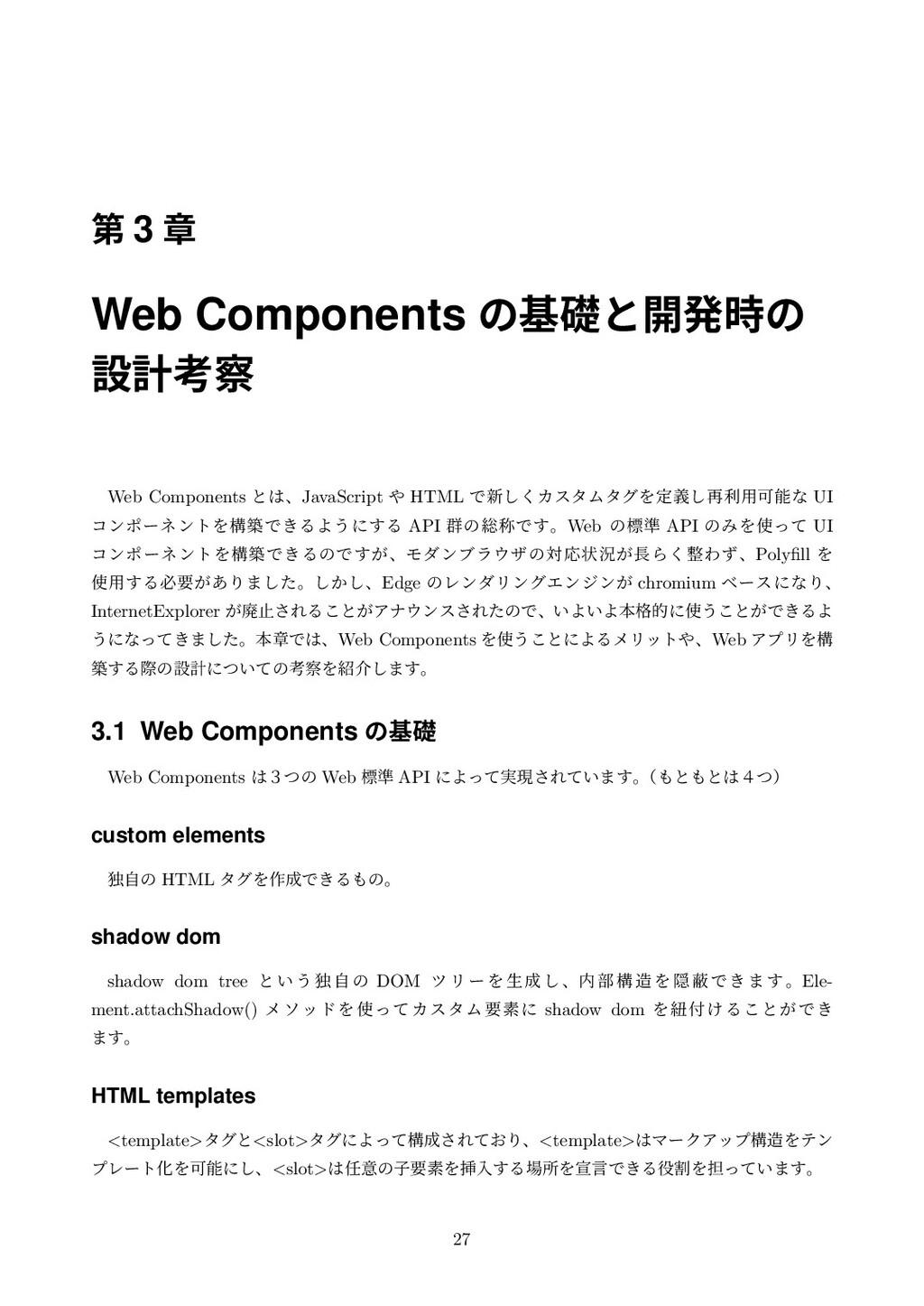 ୈ 3 ষ Web Components ͷجૅͱ։ൃͷ ઃܭߟ Web Componen...