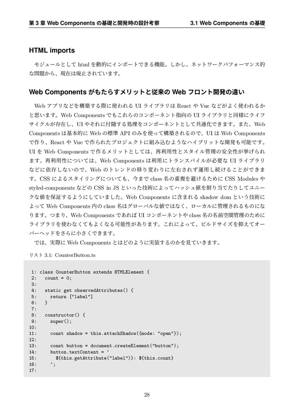 ୈ 3 ষ Web Components ͷجૅͱ։ൃͷઃܭߟ 3.1 Web Compo...