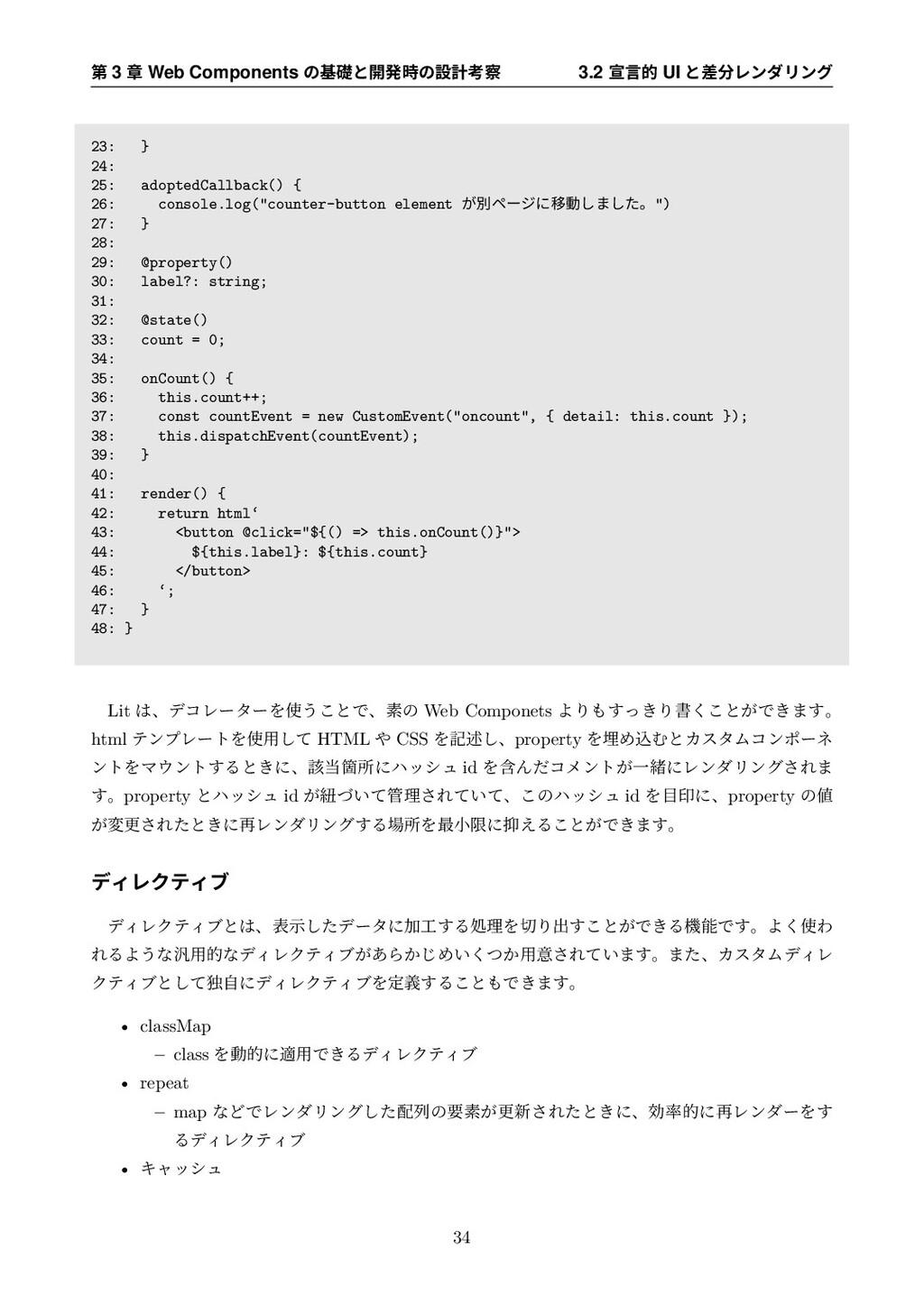 ୈ 3 ষ Web Components ͷجૅͱ։ൃͷઃܭߟ 3.2 એݴత UI ͱࠩ...