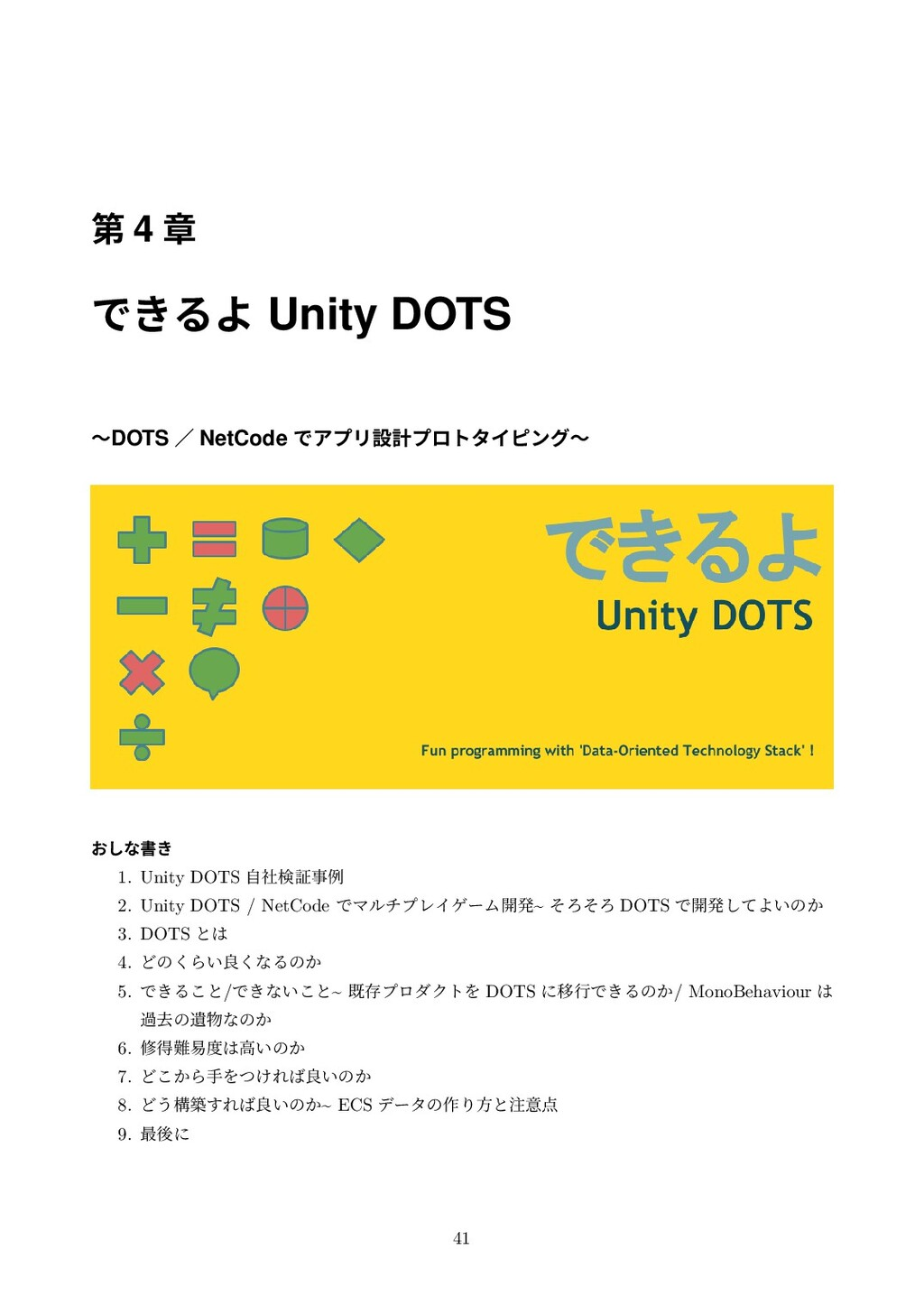 ୈ 4 ষ Ͱ͖ΔΑ Unity DOTS ʙDOTS ʗ NetCode ͰΞϓϦઃܭϓϩτ...