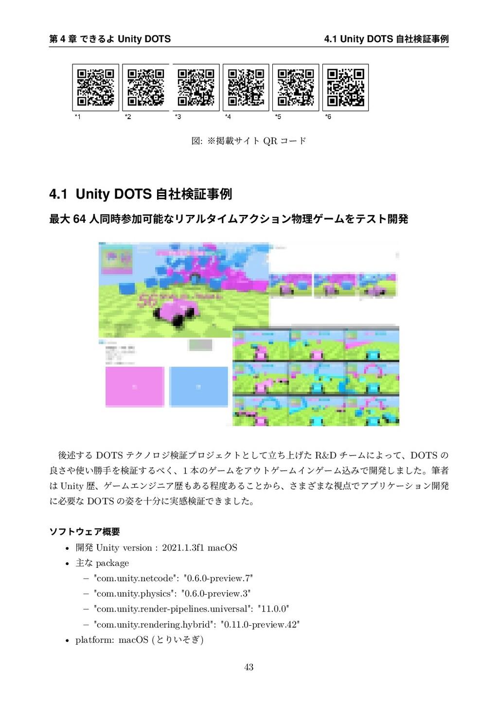 ୈ 4 ষ Ͱ͖ΔΑ Unity DOTS 4.1 Unity DOTS ࣗࣾݕূྫ ਤ: ...