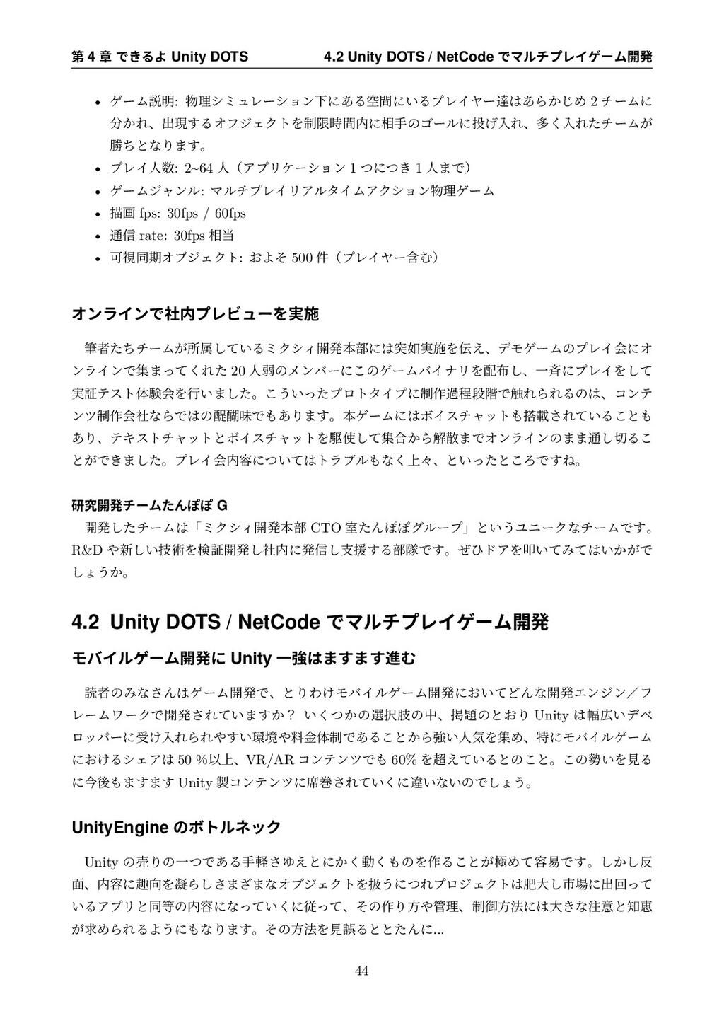 ୈ 4 ষ Ͱ͖ΔΑ Unity DOTS 4.2 Unity DOTS / NetCode ...