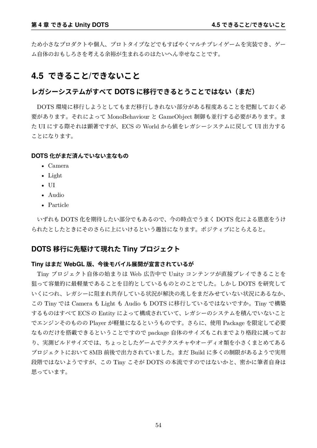 ୈ 4 ষ Ͱ͖ΔΑ Unity DOTS 4.5 Ͱ͖Δ͜ͱ/Ͱ͖ͳ͍͜ͱ ͨΊখ͞ͳϓϩμ...