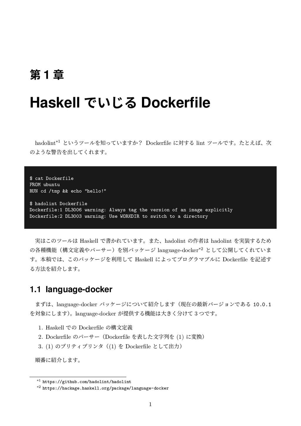ୈ 1 ষ Haskell Ͱ͍͡Δ Dockerfile hadolint*1 ͱ͍͏πʔϧΛ...