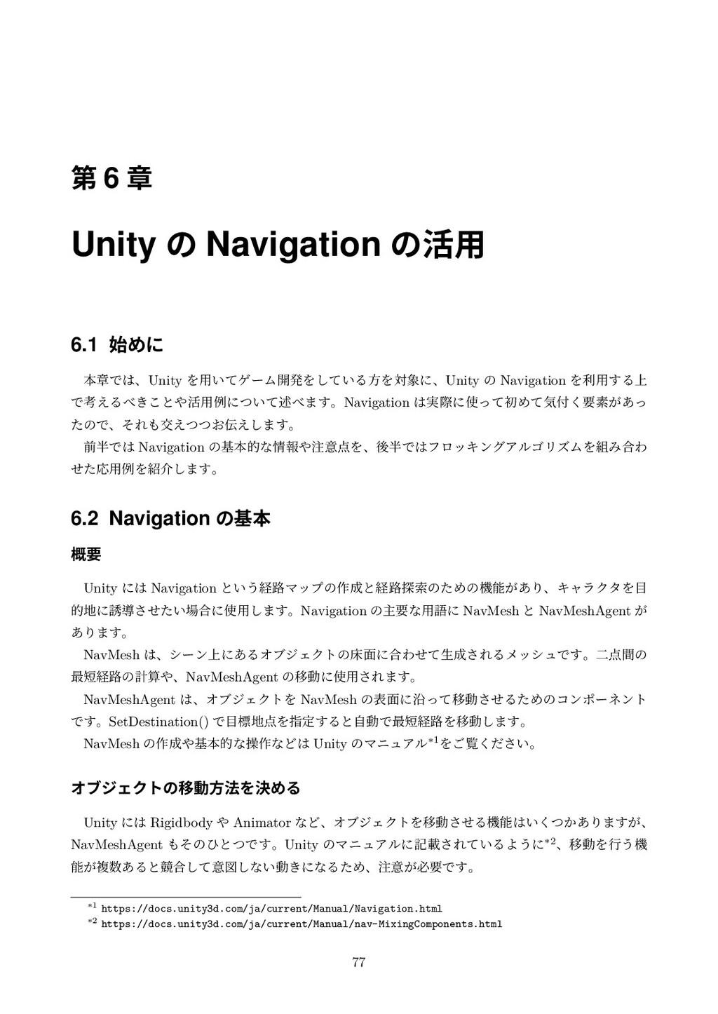 ୈ 6 ষ Unity ͷ Navigation ͷ׆༻ 6.1 Ίʹ ຊষͰɺUnity...