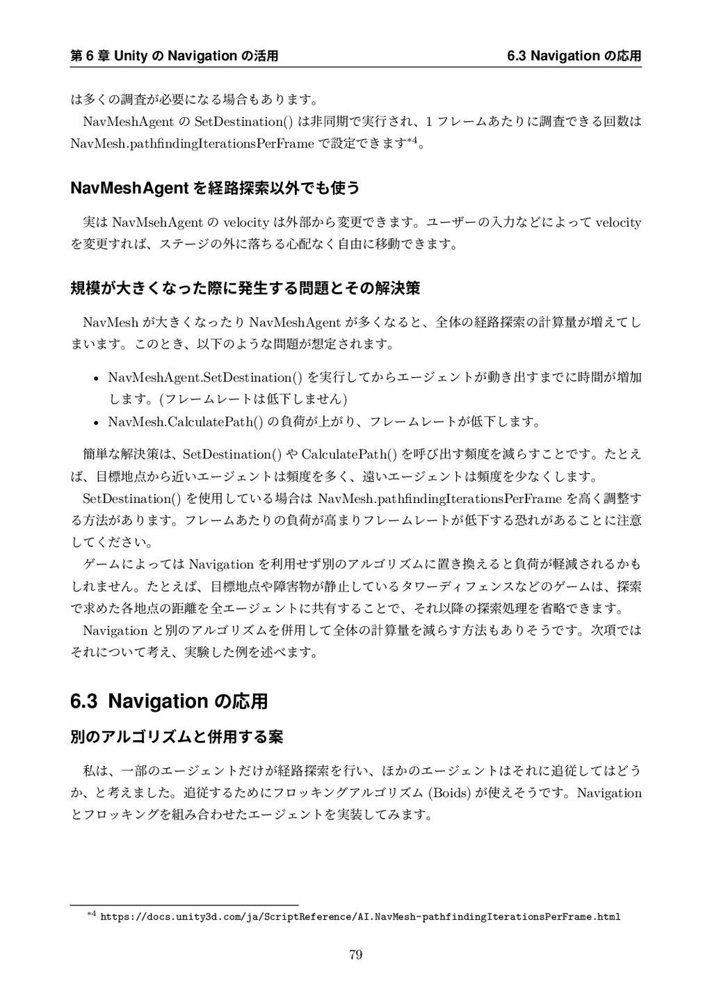 ୈ 6 ষ Unity ͷ Navigation ͷ׆༻ 6.3 Navigation ͷԠ༻...