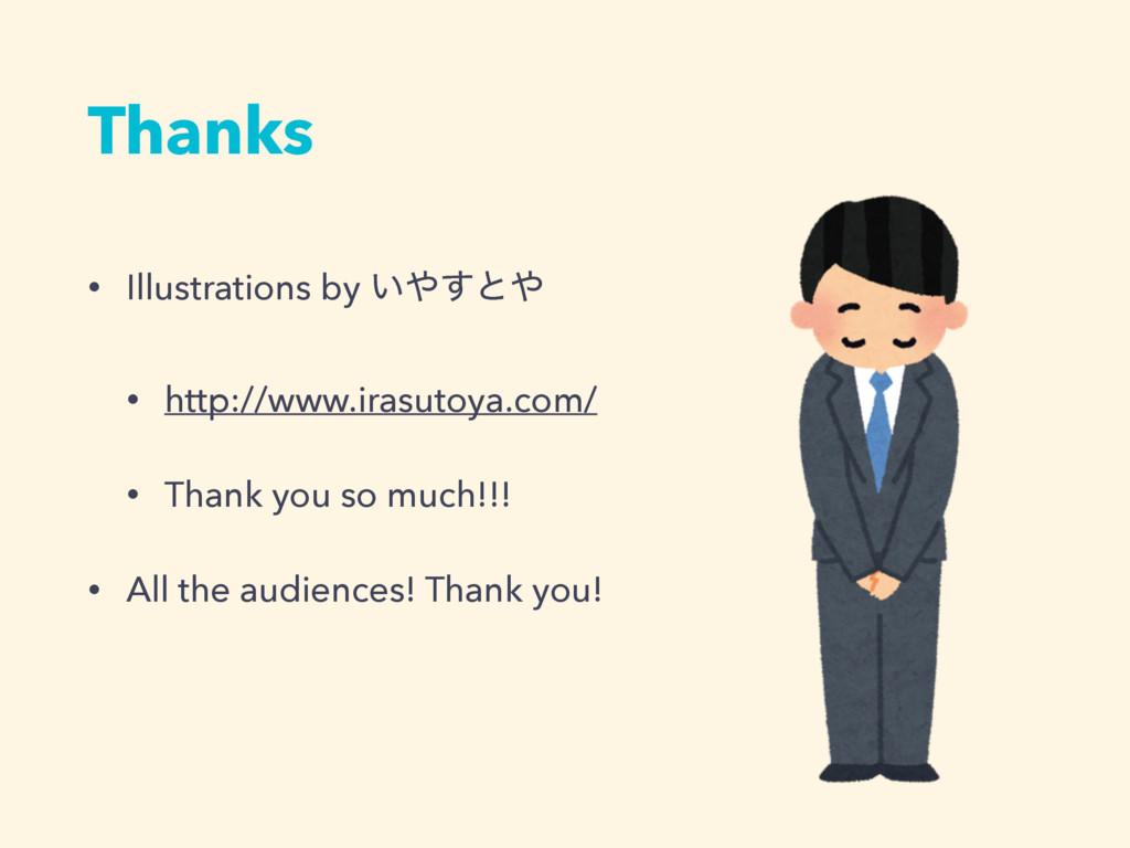 Thanks • Illustrations by ͍͢ͱ • http://www.ir...
