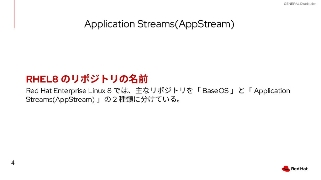4 GENERAL Distribution Application Streams(AppS...