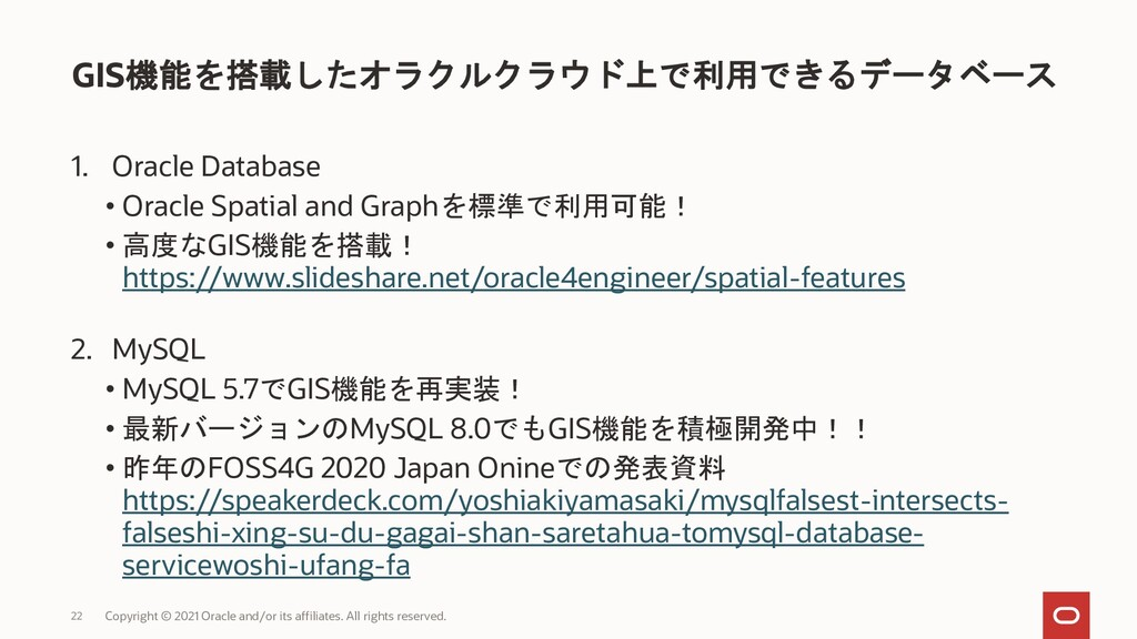 1. Oracle Database • Oracle Spatial and Graphを標...
