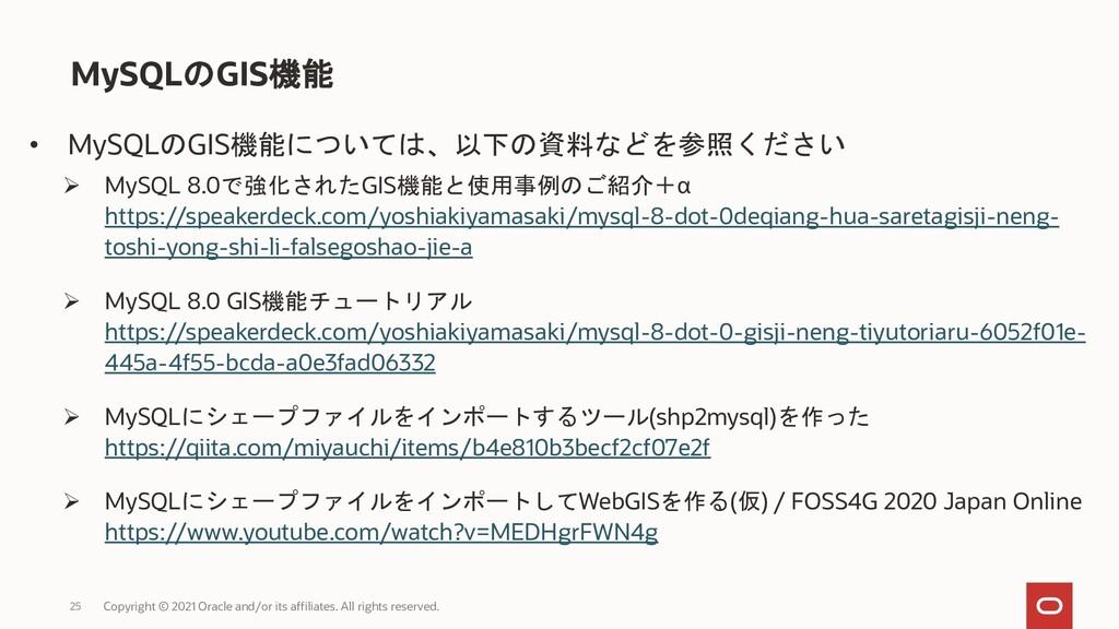 • MySQLのGIS機能については、以下の資料などを参照ください ➢ MySQL 8.0で強...