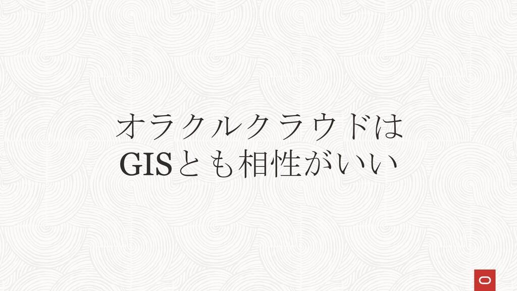オラクルクラウドは GISとも相性がいい