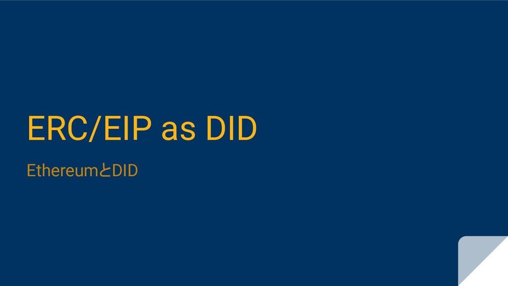 ERC/EIP as DID EthereumとDID