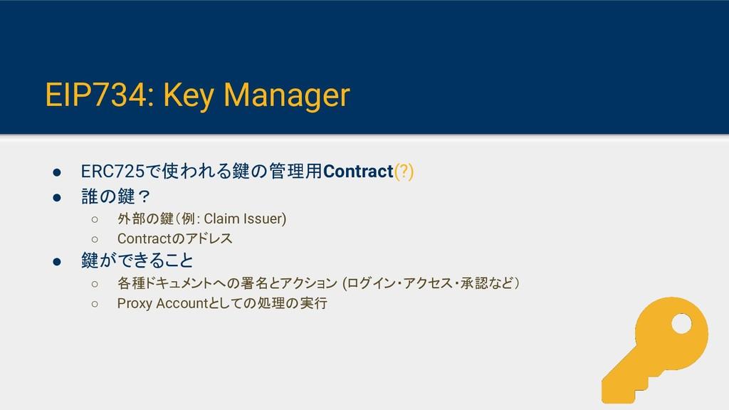 EIP734: Key Manager ● ERC725で使われる鍵の管理用Contract(...