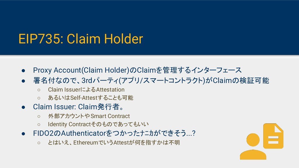 EIP735: Claim Holder ● Proxy Account(Claim Hold...