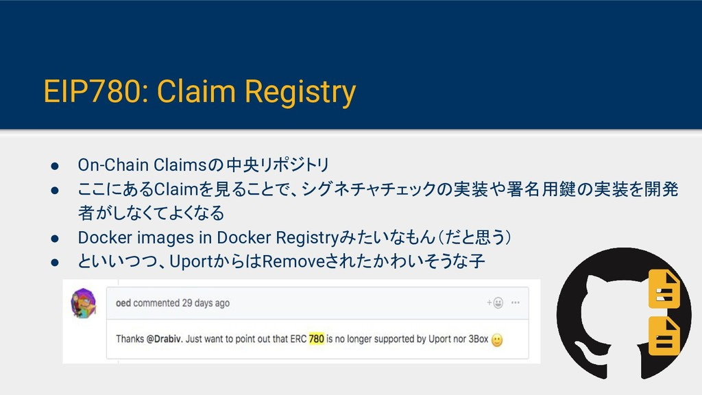 EIP780: Claim Registry ● On-Chain Claimsの中央リポジト...
