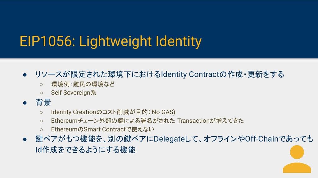 EIP1056: Lightweight Identity ● リソースが限定された環境下にお...