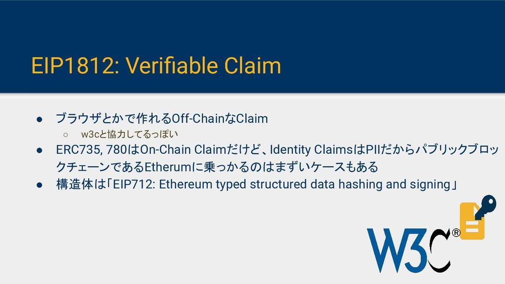 EIP1812: Verifiable Claim ● ブラウザとかで作れるOff-Chainな...