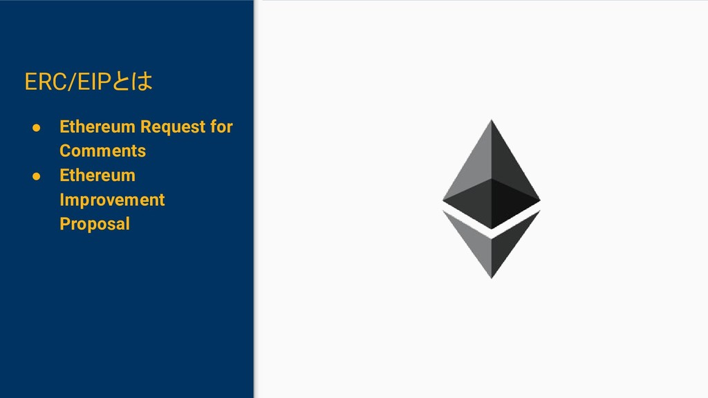 ERC/EIPとは ● Ethereum Request for Comments ● Eth...