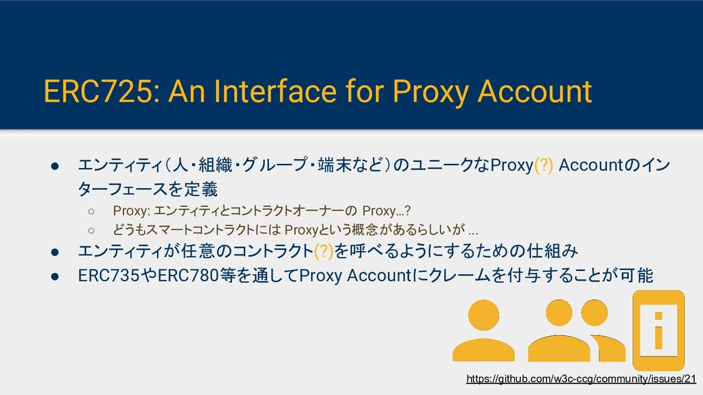 ERC725: An Interface for Proxy Account ● エンティティ...