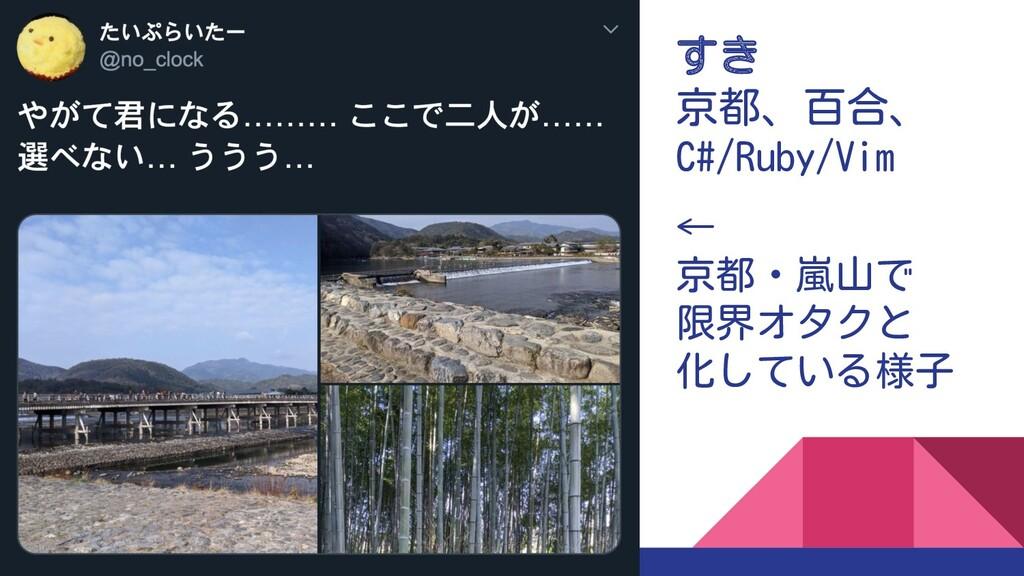 すき 京都、百合、 C#/Ruby/Vim ← 京都・嵐山で 限界オタクと 化している様子 圓...