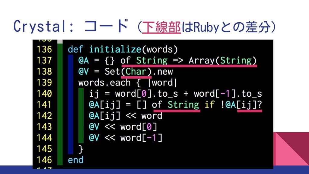 Crystal: コード(下線部はRubyとの差分)