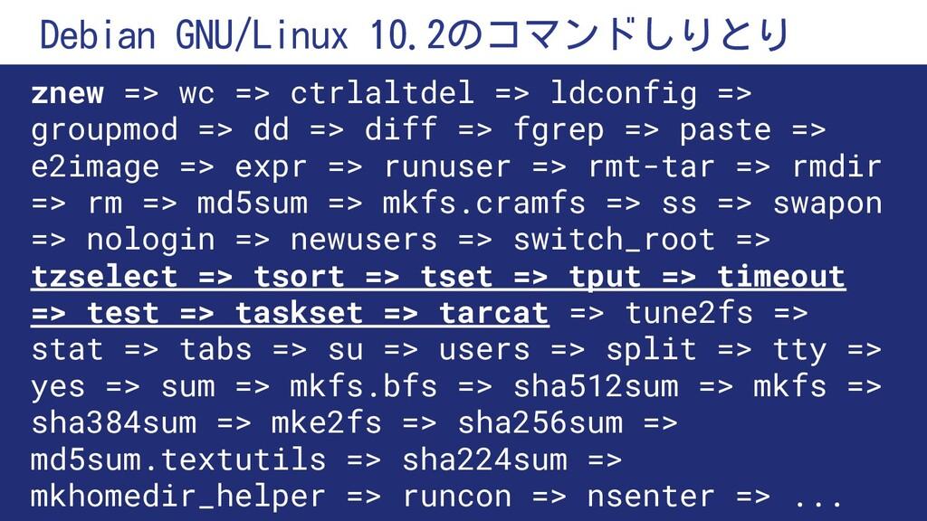 Debian GNU/Linux 10.2のコマンドしりとり znew => wc => ct...