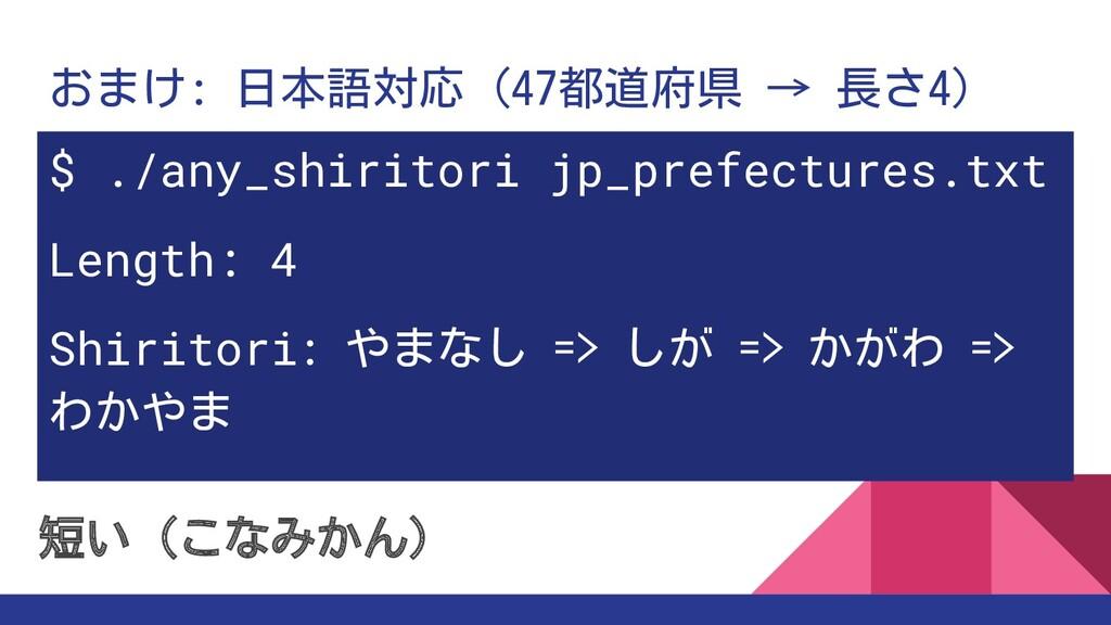 おまけ: 日本語対応(47都道府県 → 長さ4) $ ./any_shiritori jp_p...