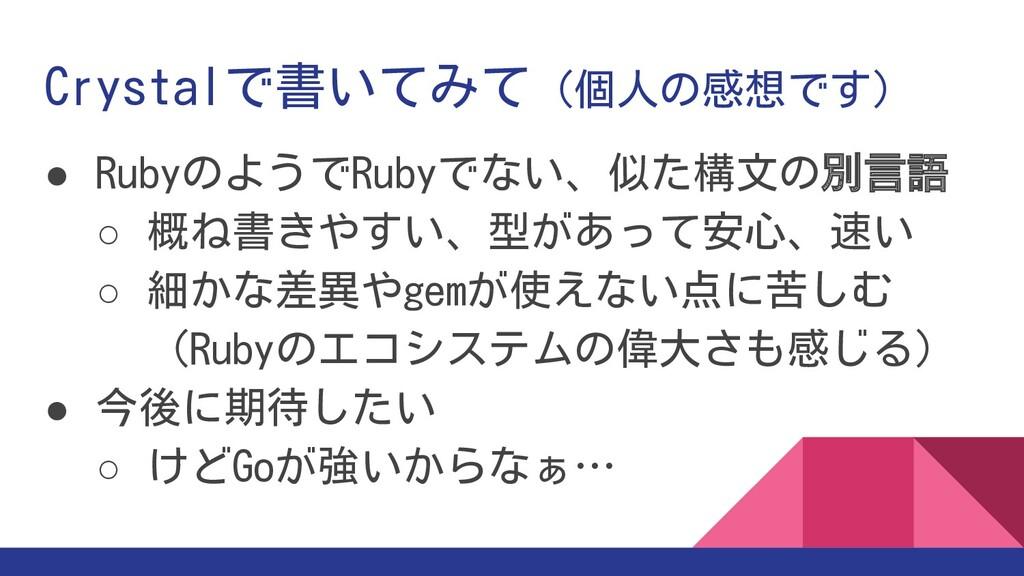 Crystalで書いてみて(個人の感想です) ● RubyのようでRubyでない、似た構文の別...