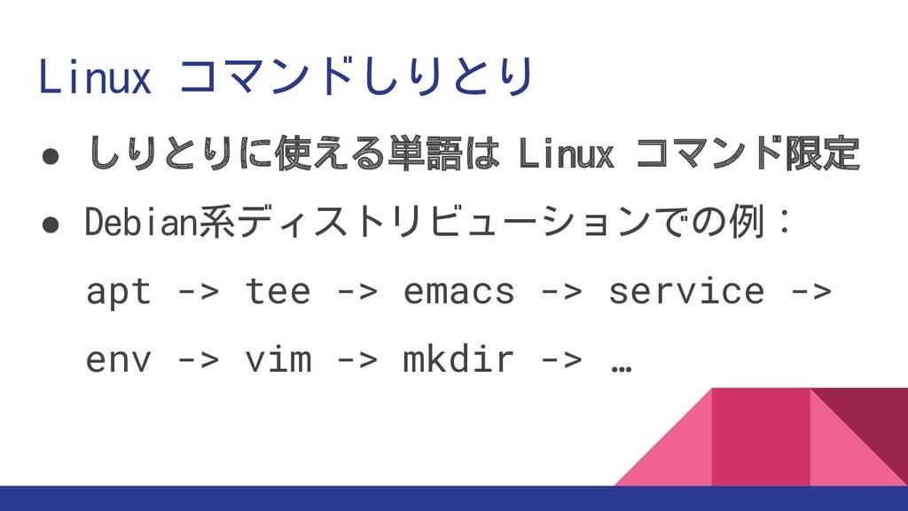 Linux コマンドしりとり ● しりとりに使える単語は Linux コマンド限定 ● Deb...