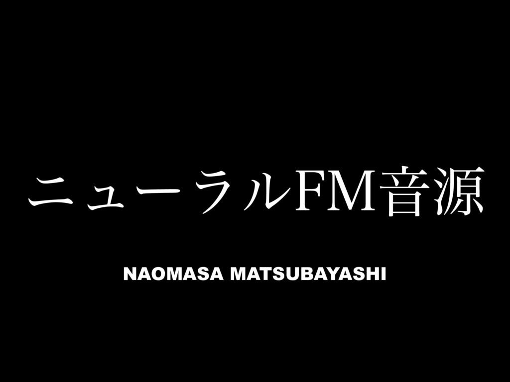 χϡʔϥϧ'.Իݯ NAOMASA MATSUBAYASHI