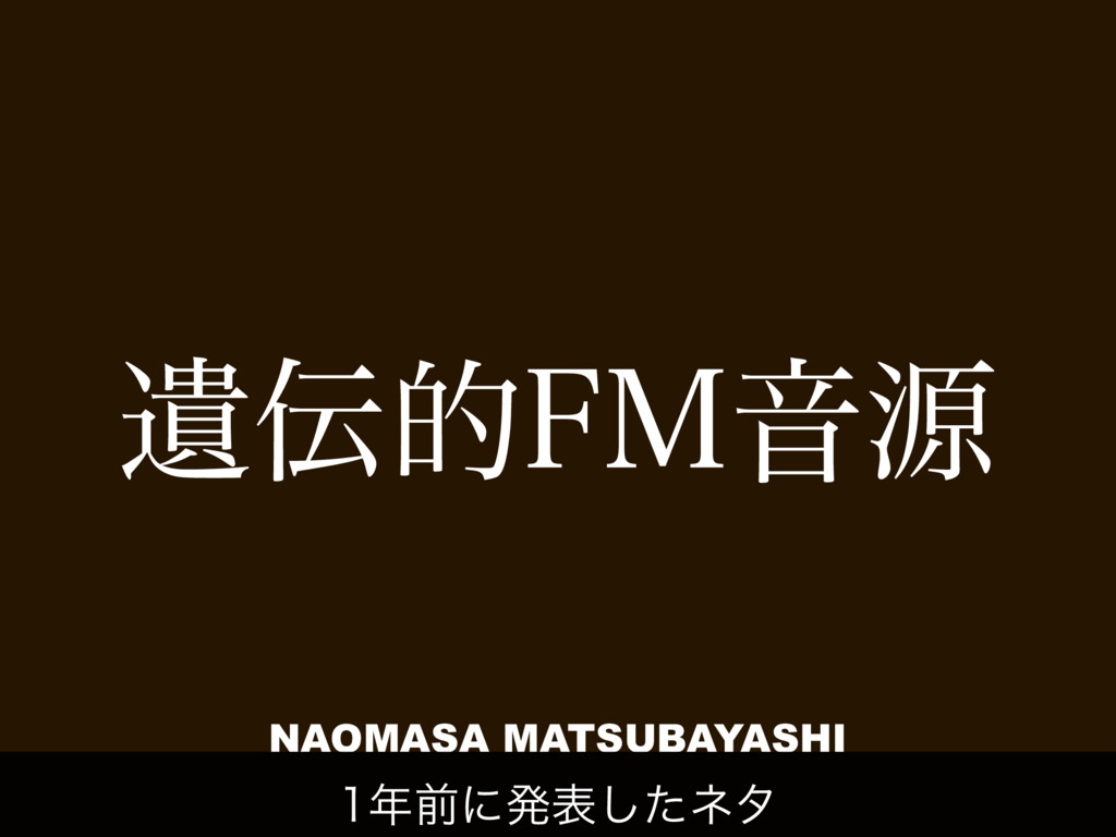 Ҩత'.Իݯ NAOMASA MATSUBAYASHI લʹൃදͨ͠ωλ