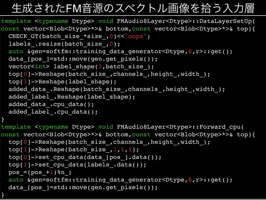 template <typename Dtype> void FMAudio8Layer<Dt...