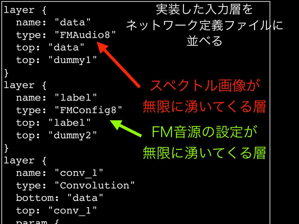 "layer { name: ""data"" type: ""FMAudio8"" top: ""dat..."