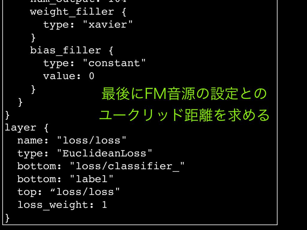 ࠷ޙʹ'.Իݯͷઃఆͱͷ ϢʔΫϦουڑΛٻΊΔ num_output: 104 weig...
